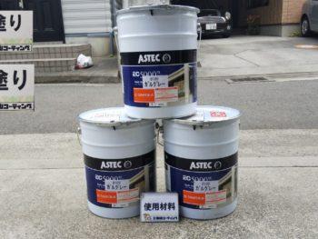 徳島市 外壁 ASTEC 塗装
