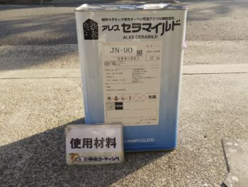 使用材料 関西ペイント アレスセラマイルド 南昭和町 徳島県