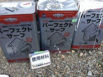 使用材料 徳島県 塗料 日本ペイント パーフェクトサーフ