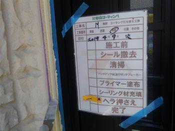 ヘラ ドア シーリング 徳島
