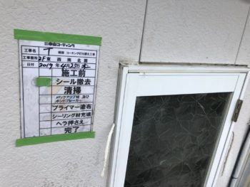 コーキング 徳島県 阿南市 サッシ 除去