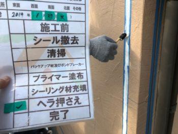 徳島 鳴門 シーリング 外壁 押さえ
