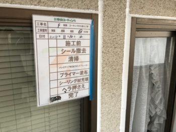 施工後 シーリング 上八万 徳島県