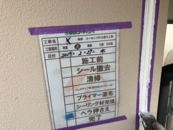 ヘラ 押さえ 徳島県 外壁 コーキング