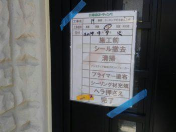 施工後 シーリング 徳島 ドア