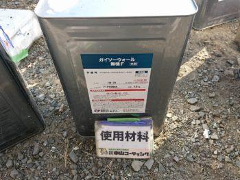 使用材料 ガイソーウォール無機F ガイソー 塗料 徳島県