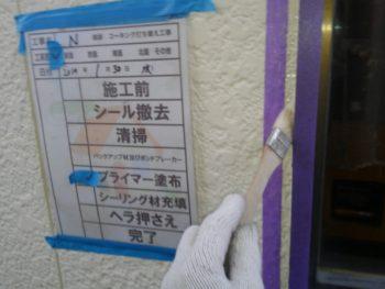 プライマー シーリング 徳島県 大原町 外壁
