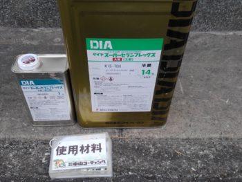 使用材料 徳島県 大原町 外壁 塗料