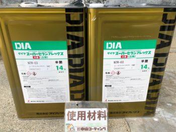 ダイフレックス スーパーセランフレック 使用材料 塗料 徳島