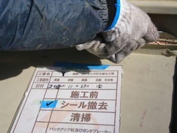 シーリング 除去 徳島 外壁