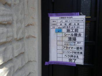 施工前 ドア シーリング 徳島