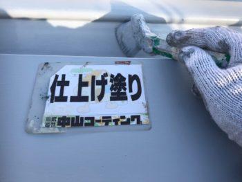 塗装 屋根 徳島県 施工