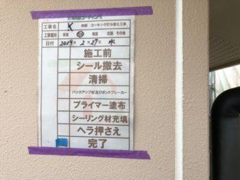 徳島県 外壁 コーキング 施工後