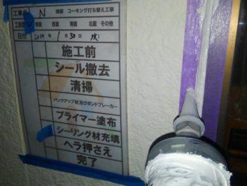 施工前 シーリング 充填 徳島県大原町
