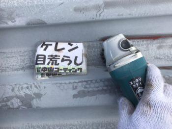 屋根 徳島県 ケレン 塗装 鉄