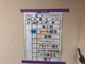 除去 徳島県 外壁 コーキング