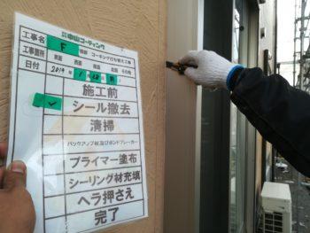 徳島 鳴門 シーリング 外壁 除去