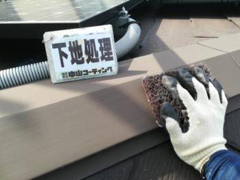 ケレン やすり 鉄部 屋根 徳島