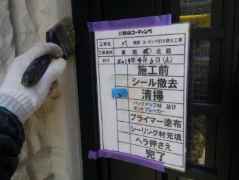 徳島 シーリング 清掃 ドア