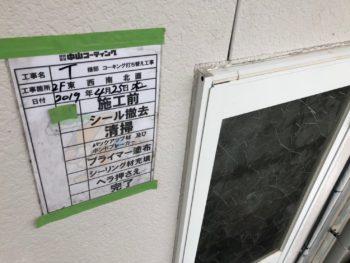 施工前 コーキング 徳島県 阿南市 サッシ