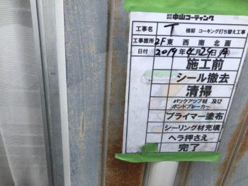 徳島県 阿南市 サッシ 施工後 コーキング