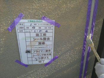 徳島 プライマー 上八万 シーリング