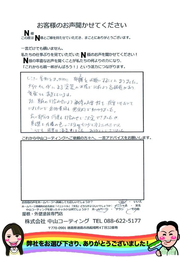 徳島市|中山コーティング|ダイヤカレイド施工例