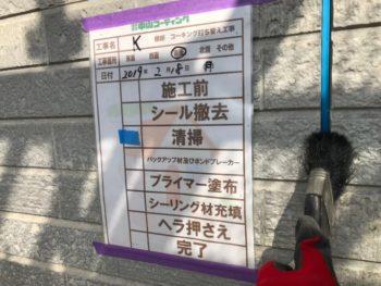 掃除 刷毛 徳島県 阿波市 シーリング