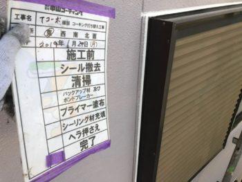 施工後 徳島県 コーキング サッシ