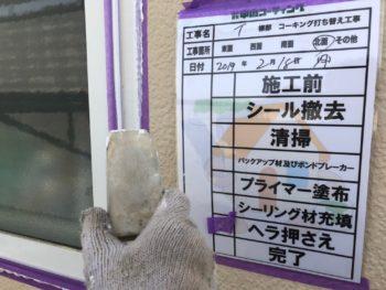 ヘラ 押さえ シーリング 徳島県 サッシ
