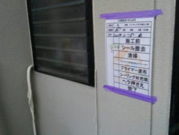 シーリング 除去 徳島県 国府町