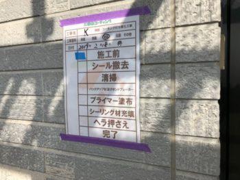 施工前 シーリング 劣化 徳島県 阿波市