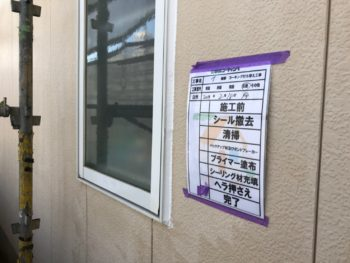 施工後 徳島県 シーリング サッシ