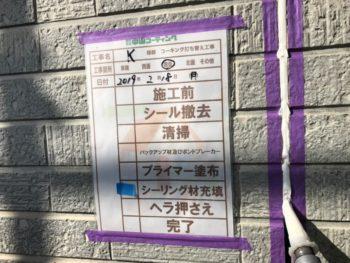 徳島県 阿波市 シーリング 充填 外壁