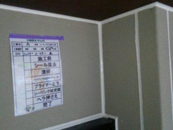 国府町 シーリング 施工後 徳島県