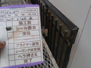 徳島県 コーキング 除去 サッシ