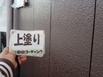 超低汚染リファイン 塗装 外壁 徳島県