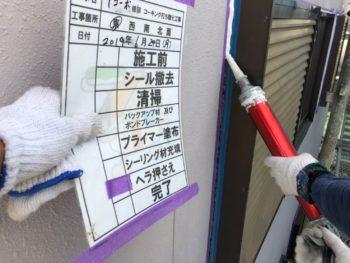 徳島県 コーキング 充填 サッシ