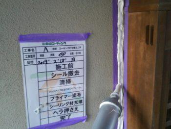 充填 徳島県 国府町 シーリング