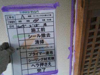 国府町 シーリング テープ バックアップ 徳島県