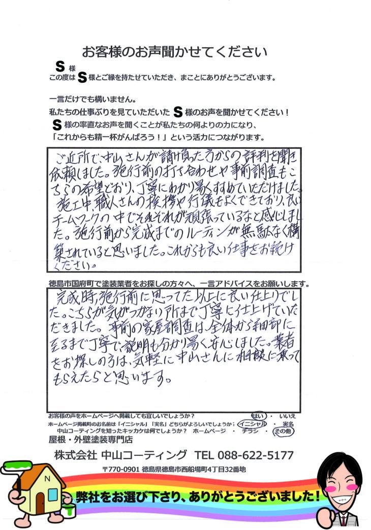 ご近所で、中山さんが請け負った方からの評判を聞き依頼しました。