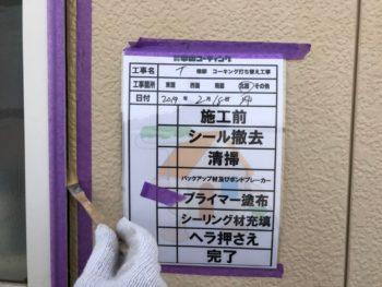 プライマー 徳島県 シーリング サッシ