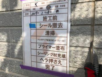シーリング 除去 外壁 徳島県 阿波市