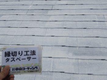 屋根 タスペーサー 徳島県