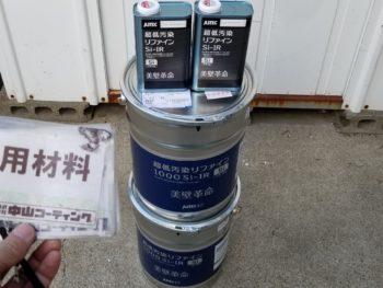 塗料 超低汚染リファイン ASTEC 使用材料 徳島県