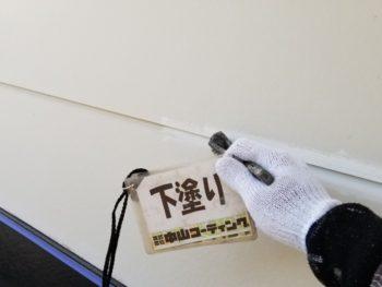 外壁 下塗り 塗装 阿波市 徳島県