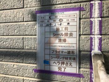 ヘラ シーリング 徳島県 阿波市 外壁