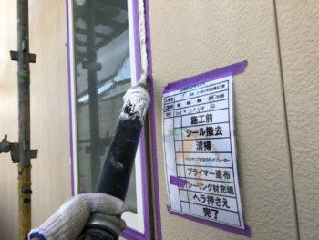 徳島県 充填 サッシ シーリング