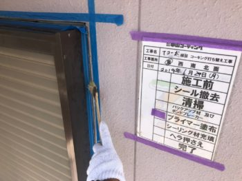 徳島県 コーキング プライマー サッシ