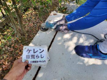 ケレン 目荒らし 天井部分 徳島県